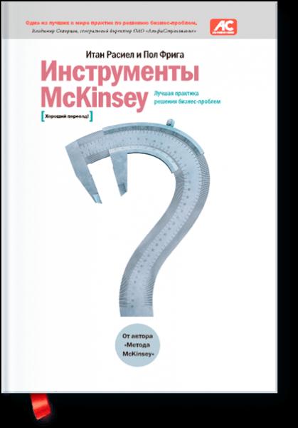 Инструменты McKinsey