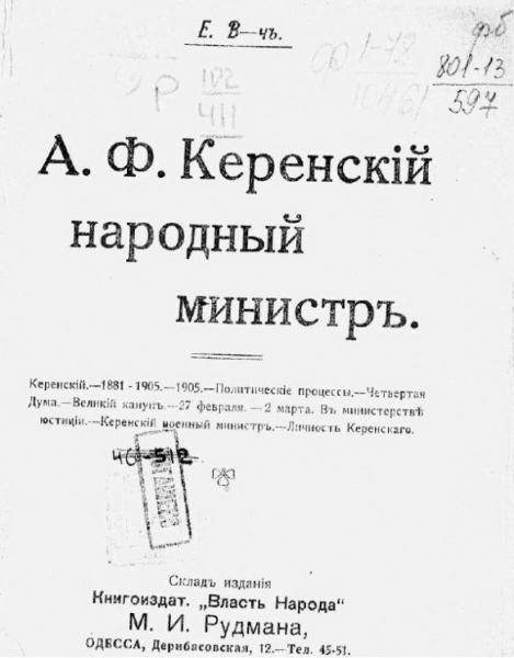 А.Ф. Керенский — народный министр