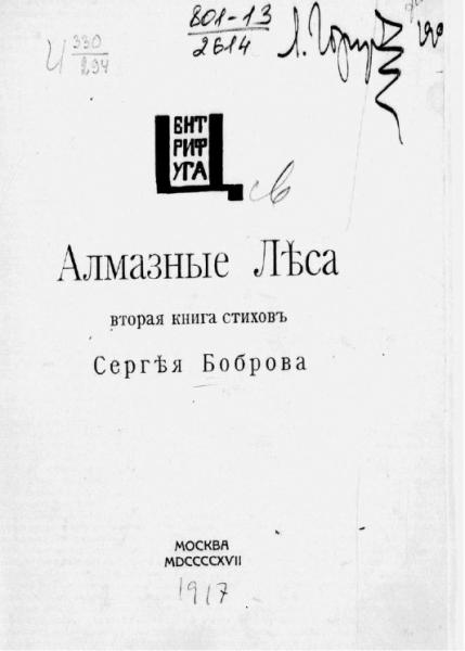 Алмазные леса. Вторая книга стихов Сергея Боброва