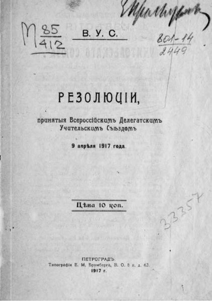 Резолюции, принятые Всероссийским делегатским учительским съездом 9 апреля 1917 года