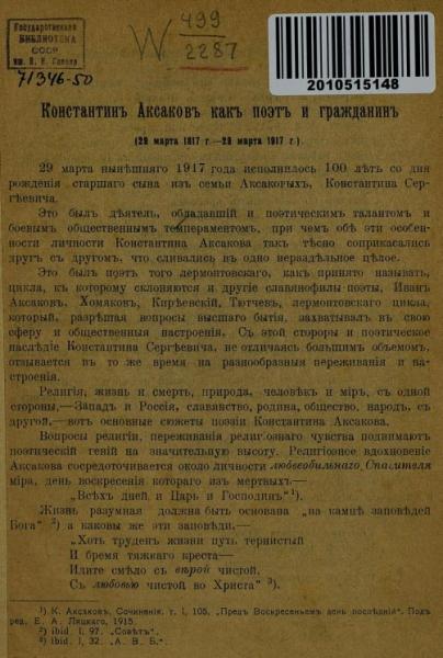 Константин Аксаков как поэт и гражданин (29 марта 1817 г. — 29 марта 1917 г.)