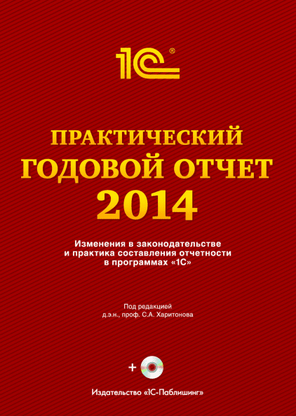 Практический годовой отчет за 2013 год