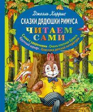 Сказки дядюшки Римуса (ст. изд.)