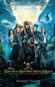 Пираты Карибского моря. Мертвецы не рассказывают сказки