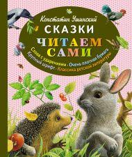 Сказки (ст. изд.)