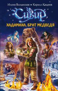 Хадамаха, Брат Медведя