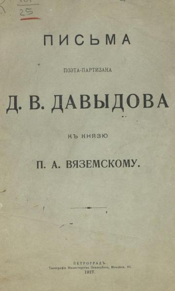 Письма поэта-партизана Д.В. Давыдова к князю П.А. Вяземскому