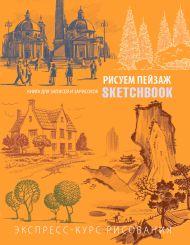 Sketchbook. Пейзаж (оранжевый) нов.оф.