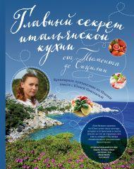 Главный секрет итальянской кухни. Кулинарное путешествие по Италии вместе с Юлией Николаевой