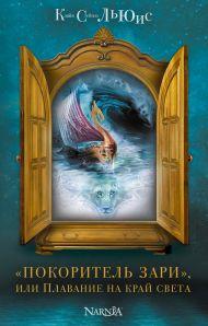 «Покоритель зари», или Плавание на край света (ил. П. Бэйнс)