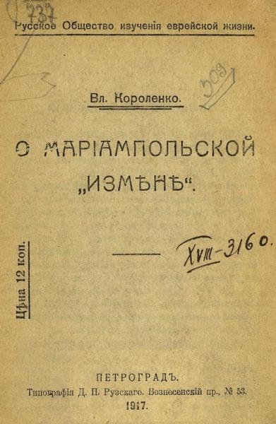 О мариампольской «измене»
