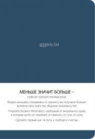 Блокнот. Минимализм (формат А5, кругление углов, тонированный блок, ляссе, обложка синяя) (Арте)