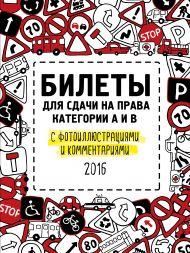Билеты для сдачи на права категории А и В с фотоиллюстрациями и комментариями (актуальны на 2016 год)