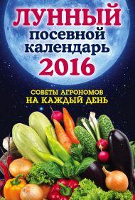 Лунный посевной календарь 2016. Лучшие рекомендации агрономов