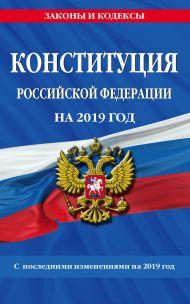 Конституция Российской Федерации со всеми посл. изм. на 2019 год