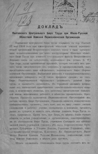 Доклад Полтавского центрального бюро труда при Южно-русской областной земской переселенческой организации