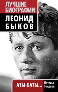 Леонид Быков. Аты-баты…