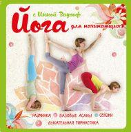 Йога для начинающих с Инной Видгоф