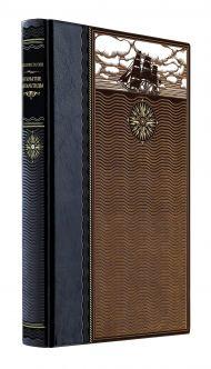 Открытие Антарктиды. Книга в коллекционном кожаном переплете ручной работы из двух видов кожи с окрашенным и золоченым обрезом. Роза ветров