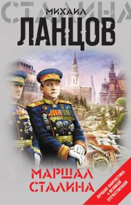 Маршал Сталина