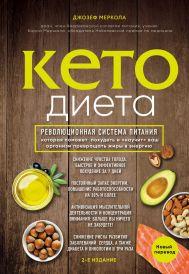 Кето-диета. Революционная система питания, которая поможет похудеть и «научит» ваш организм превращать жиры в энергию. 2-е издание