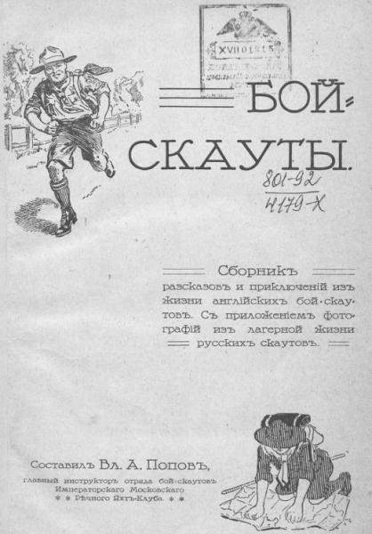 Бой-скауты
