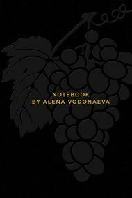 Алена Водонаева. Блокнот Beauty & Business BLACK (твердый переплет, 136×218)