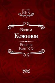 Россия. Век XX-й