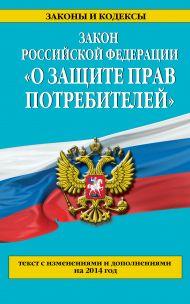 Закон РФ «О защите прав потребителей»: текст с изм. и доп. на 2014