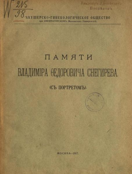 Памяти Владимира Федоровича Снегирева