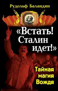 «Встать! Сталин идет!» Тайная магия Вождя