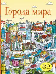 Города мира (с наклейками)