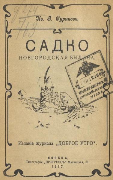 Садко. Новгородская былина
