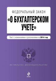 Федеральный закон «О бухгалтерском учете»: текст с изм. и доп. на 2014 год