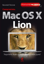 Самоучитель Mac OS X Lion