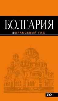 Болгария: путеводитель. 4-е изд., испр. и доп.