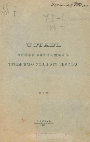 Устав Союза служащих Тотемского уездного земства