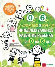 Интеллектуальное развитие ребенка от 0 до 6