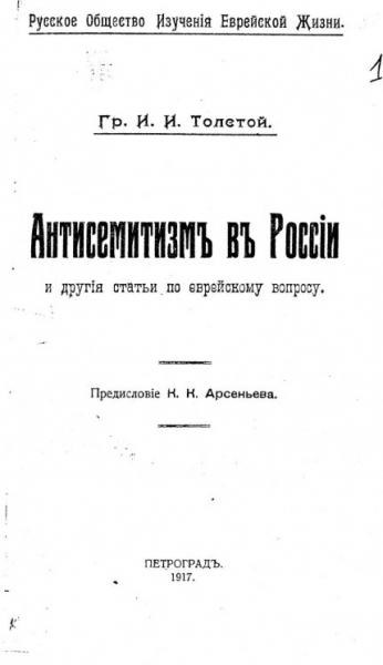 Антисемитизм в России и другие статьи по еврейскому вопросу