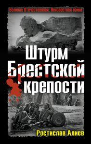 Штурм Брестской крепости