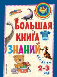 Большая книга знаний: для детей 2-3 лет