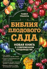 Библия плодового сада. Новая книга о современном плодоводстве