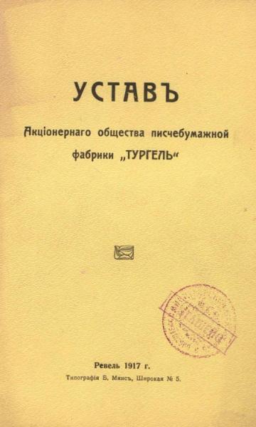 Устав Акционерного общества писчебумажной фабрики «Тургель»