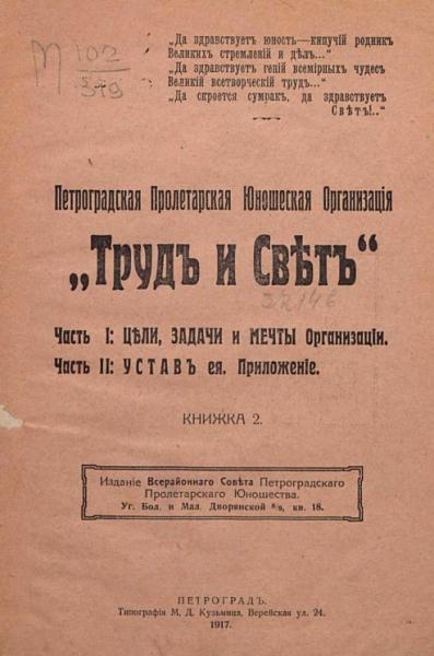Петроградская пролетарская юношеская организация «Труд и свет»