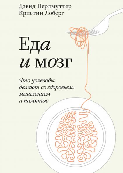 Еда и мозг. Покетбук