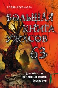 Большая книга ужасов. 63