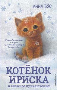 Котёнок Ириска и снежное приключение! (#4)