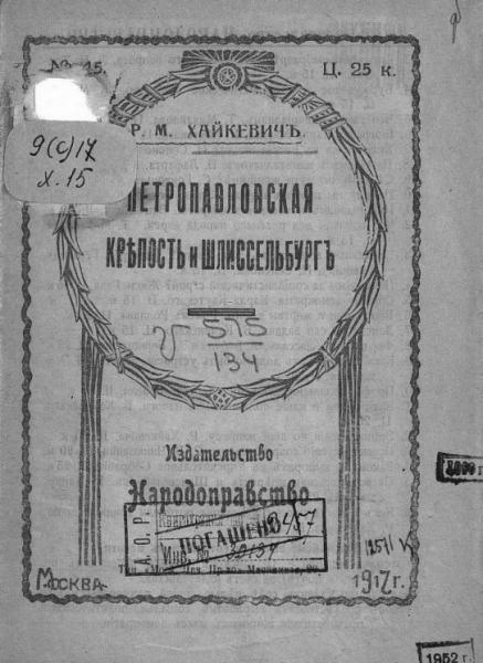 Петропавловская крепость и Шлиссельбург