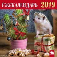 Ёжекалендарь 2019. Календарь настенный с ежиками (ёлочка)