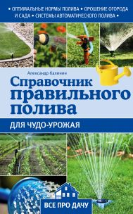 Справочник правильного полива для чудо-урожая